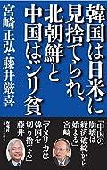 宮崎 正弘 (著), 藤井 厳喜 (著)(4)新品: ¥ 1,296ポイント:12pt (1%)16点の新品/中古品を見る:¥ 1,000より