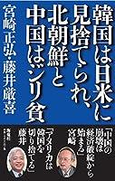 宮崎 正弘 (著), 藤井 厳喜 (著)(4)新品: ¥ 1,296ポイント:12pt (1%)17点の新品/中古品を見る:¥ 1,000より