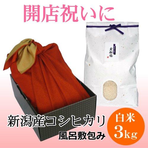 [開店祝い]新潟県産コシヒカリ 3キロ 風呂敷包み