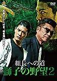 組長への道 獅子の野望2 [DVD]
