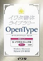 イワタ書体ライブラリーOpenType(Pro版)G-イワタ太ゴシック体