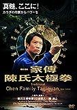 陳沛山 家傳陳氏太極拳 [DVD]