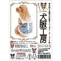 犬服工房カントリールック 小型犬S&M&L