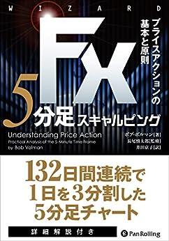 [ボブ・ボルマン]のFX 5分足スキャルピング ──プライスアクションの基本と原則