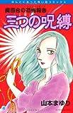 三つの呪縛―魔百合の恐怖報告 (ソノラマコミックス ほんとにあった怖い話コミックス)