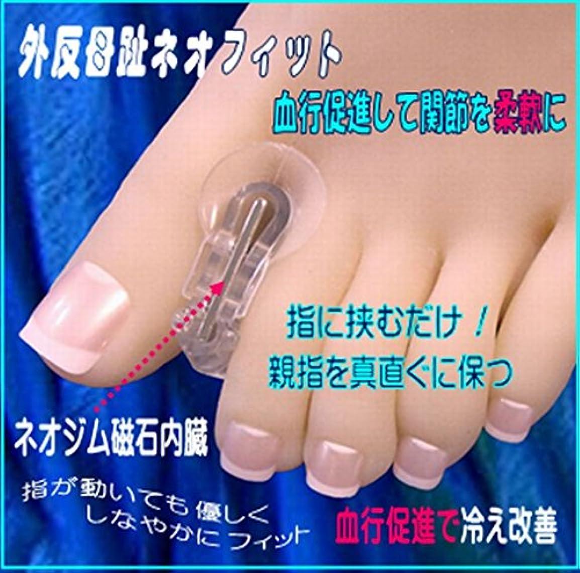 実験意志に反する一般的に外反母趾ネオフィット2個入