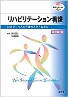 リハビリテーション看護(改訂第2版): 障害をもつ人の可能性とともに歩む (看護学テキストNiCE)