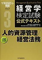 ③人的資源管理/経営法務 (【経営学検定試験公式テキスト】)