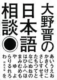 大野晋の日本語相談 (河出文庫)