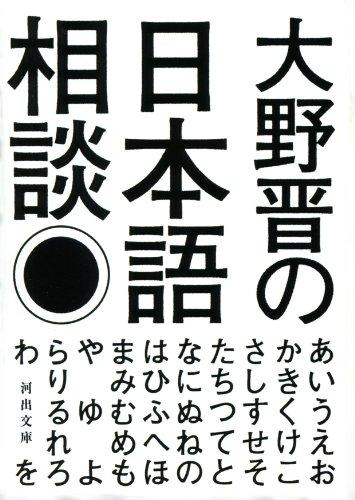 大野晋の日本語相談の書影