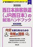 西日本旅客鉄道(JR西日本)の就活ハンドブック 2019年度版 (JOB HUNTING BOOK 会社別就活ハンドブックシリ)