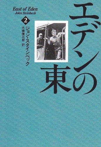 エデンの東〈2〉 (ハヤカワ文庫NV)の詳細を見る