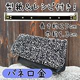 【INAZUMA】 バネ口金 がま口 型紙付き 約25cm幅 BK-2522