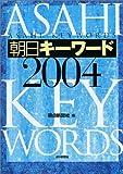 朝日キーワード2004