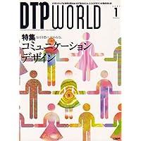 DTP WORLD (ディーティーピー ワールド) 2007年 01月号 [雑誌]