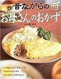 昔ながらのお母さんのおかず (なるほど!お料理BOOK)