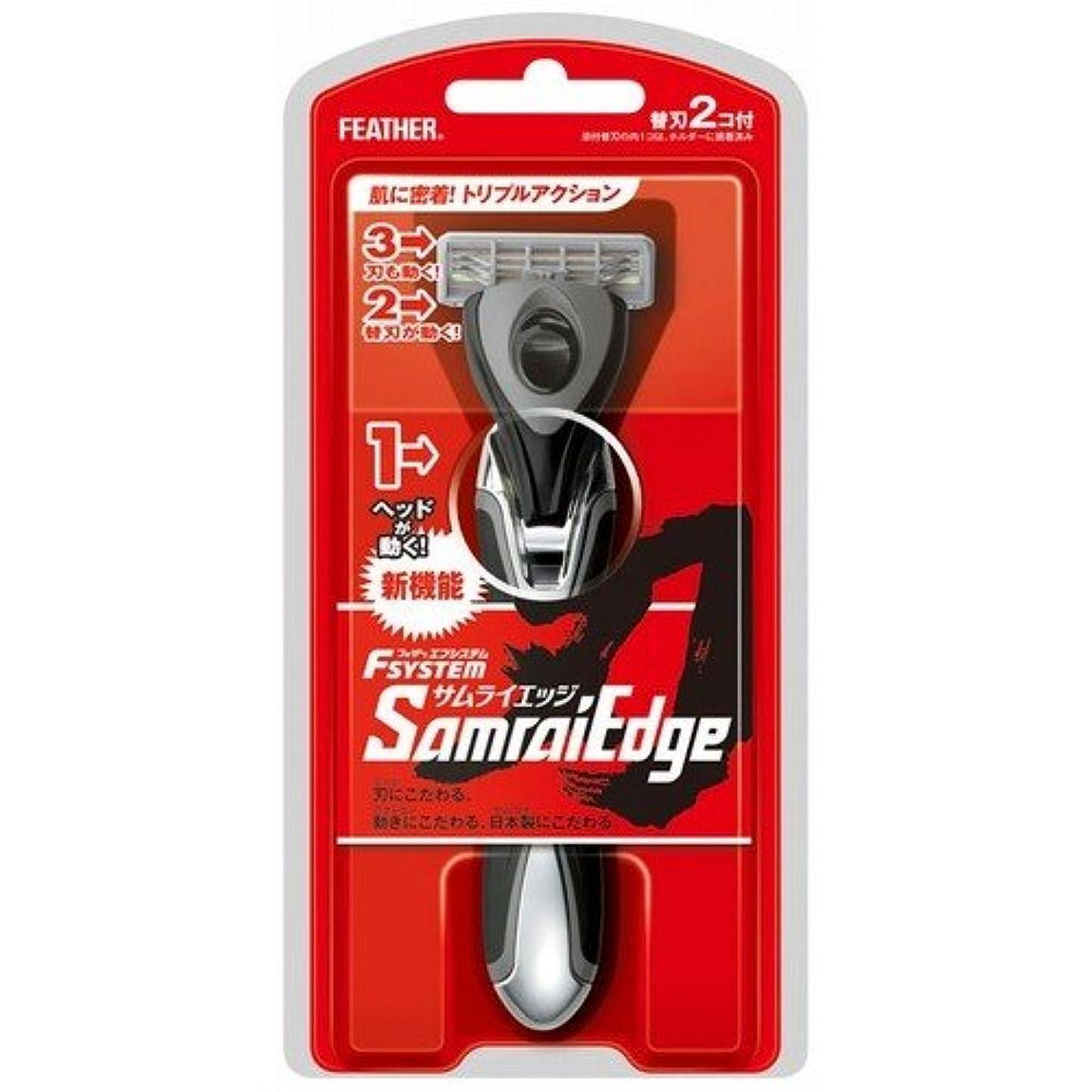 征服するカバーよろしくフェザー エフシステム サムライエッジ ホルダー 替刃2個付 (日本製)
