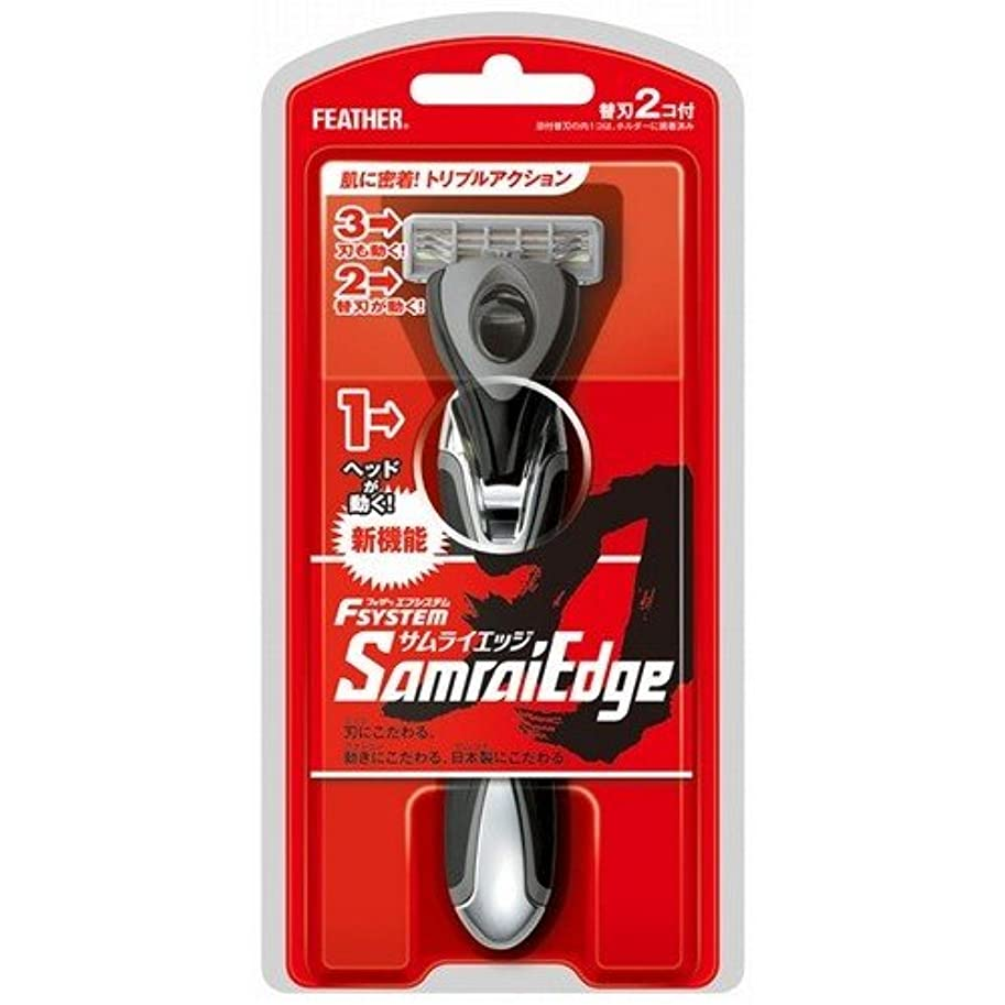 ボーナス気をつけてミントフェザー エフシステム サムライエッジ ホルダー 替刃2個付 (日本製)