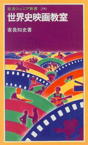 世界史映画教室 (岩波ジュニア新書)の詳細を見る
