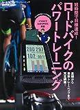 ロードバイクのパワートレーニング (エイムック 4412 BiCYCLE CLUB別冊)