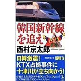韓国新幹線を追え (カッパノベルス)