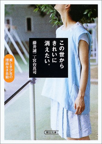 この世からきれいに消えたい。―美しき少年の理由なき自殺 (朝日文庫)の詳細を見る