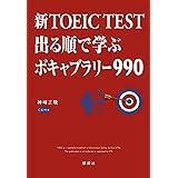 新TOEIC TEST 出る順で学ぶ ボキャブラリー990