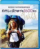 わたしに会うまでの1600キロ [Blu-ray]