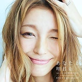 あなたと明日も-feat-ハジ→-宇野実彩子-AAA
