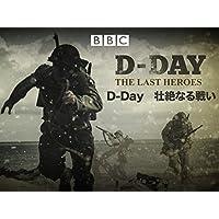 D-Day 壮絶なる戦い (吹替版)