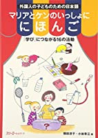 マリアとケンのいっしょににほんご 『学び』につながる16の活動―外国人の子どものための日本語
