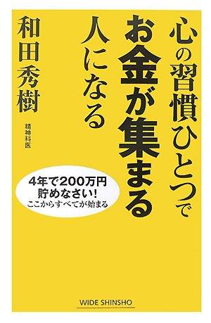 心の習慣ひとつでお金が集まる人になる―4年で200万円貯めなさい!ここからすべてが始まる (WIDE SHINSHO)の詳細を見る