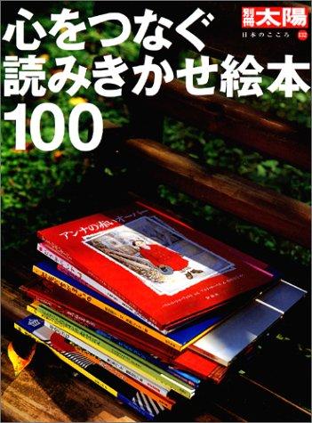 心をつなぐ読みきかせ絵本100 (別冊太陽―日本のこころ)の詳細を見る