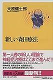 新しい森田療法 (講談社プラスアルファ新書)