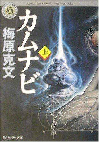 カムナビ〈上〉 (角川ホラー文庫)の詳細を見る