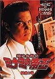 難波金融伝 ミナミの帝王(47)誘惑の華 [DVD]
