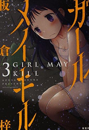 ガールメイキル(3) (アクションコミックス(月刊アクション))