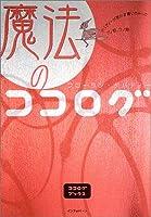 魔法のココログ―ダバディーが思わず書いちゃった、アノ話、コノ話 (ココログブックス)