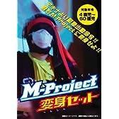 鈴本康一E.P.+M-Project変身セット