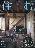 住む。 2009年 08月号 [雑誌] 画像