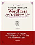 「if ( ! defined( 'ABSPATH' ) ) exit;」って?【WordPressプラグイン申請】