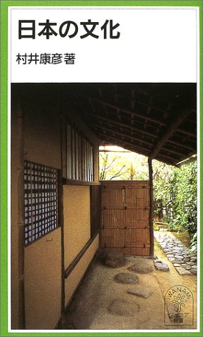 日本の文化 (岩波ジュニア新書)の詳細を見る