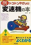 トコトンやさしい変速機の本 (B&Tブックス―今日からモノ知りシリーズ)