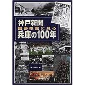 神戸新聞重要紙面に見る兵庫の100年