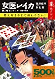 女医レイカ 第4巻 ピロマニア-復讐の炎編 (4) (ゴマコミックス こんな劇画が読みたかったシリーズ)