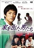 家を出た男たち [DVD]