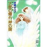 天使の燭台 神の闇―夢の岸辺 (講談社X文庫―White heart)
