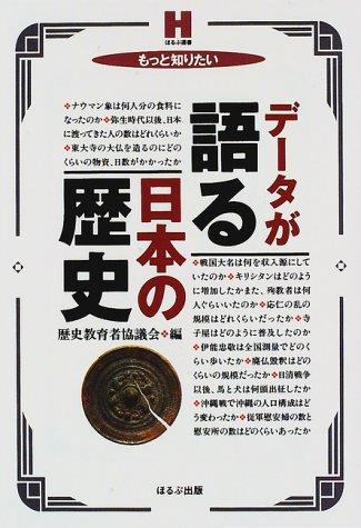 もっと知りたい データが語る日本の歴史 (ほるぷ選書)