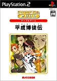 「平成博徒伝/SuperLite2000 テーブルゲーム」の画像