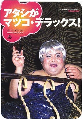 アタシがマツコ・デラックス!